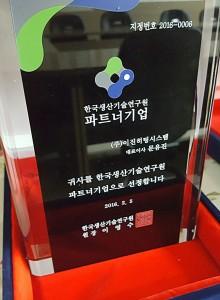 한국생산기술연구원 파트너기업